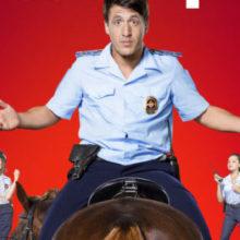 Конная полиция 1 сезон