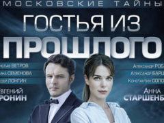 Московские тайны. Гостья из прошлого 1 сезон