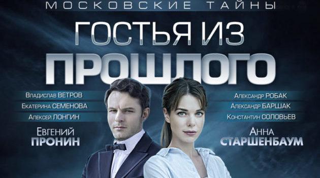 Московские тайны. Гостья из прошлого