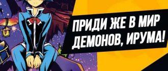 аниме Приди же в мир демонов, Ирума!