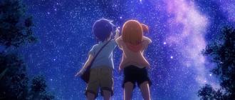 Астероид любви