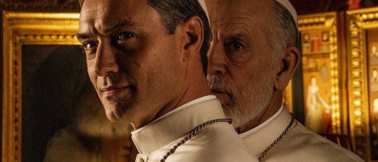 Новый папа 1 сезон