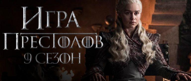 igra-prestolov-9-sezon-data-vyhoda