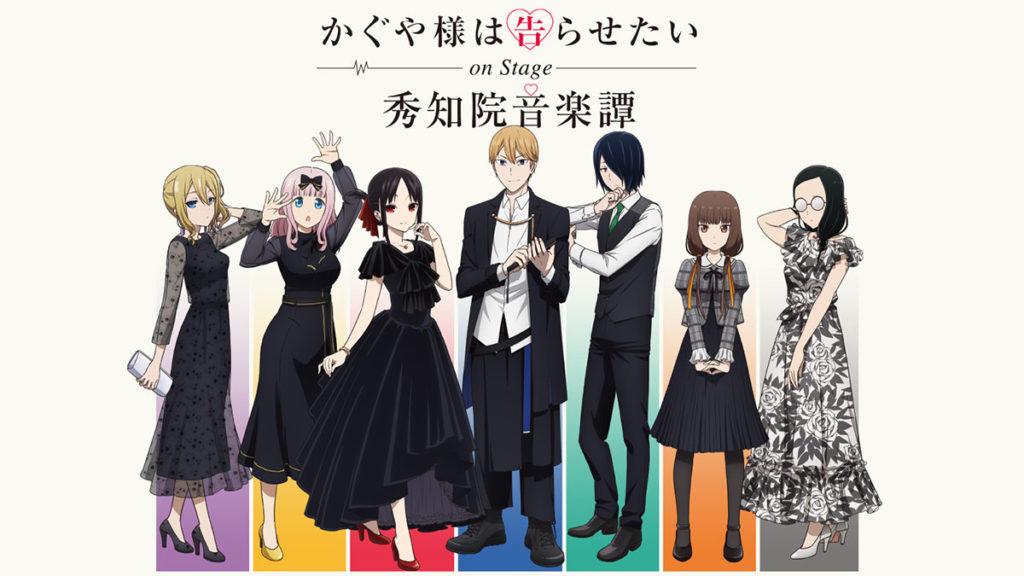 Kaguya-sama-Love-is-War-3-sezon