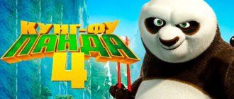 kung-fu-panda-4-data-vyhoda