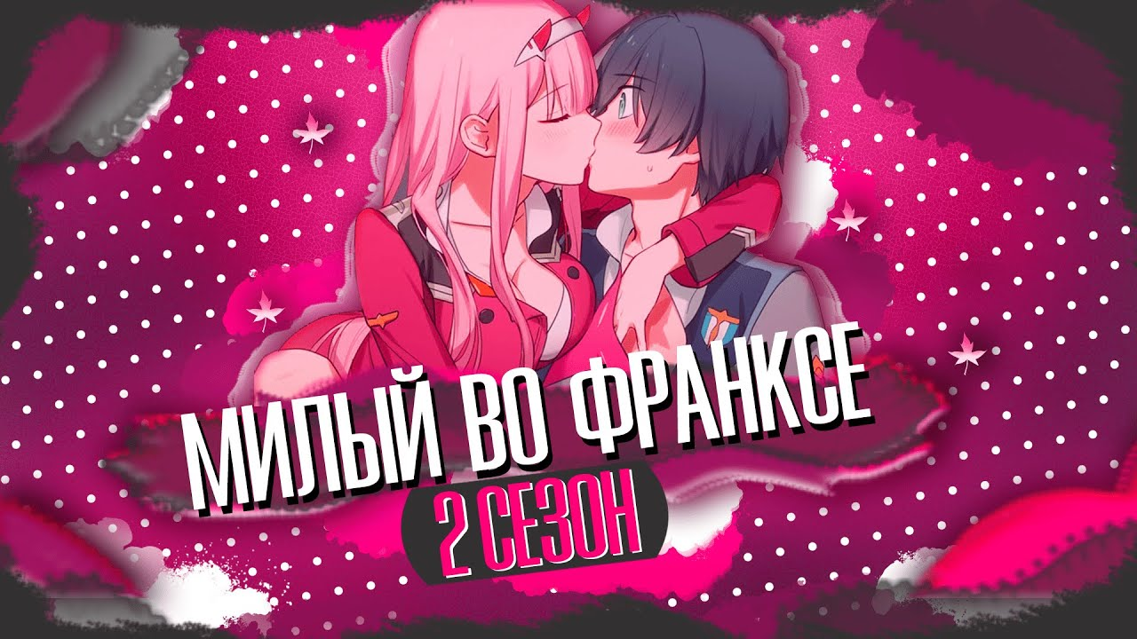 milyj-vo-frankse-2-sezon