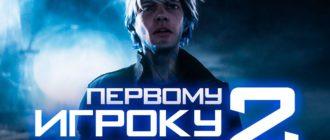 pervomu-igroku-prigotovitsya-2